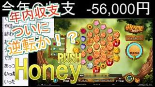 【今年の収支ー45万から】HONEY大爆発!?【オンラインカジノ】