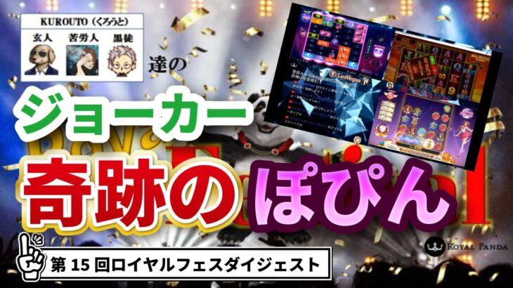 【オンラインカジノ/オンカジ】【ロイヤルパンダ】第15回カジノ対決!!