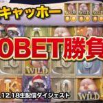 🔥【$50BET】勝者のみが味わえる至極の高額BET!!【オンラインカジノ】【BONS kaekae】【Iron Bank】【Big Bad Wolf】