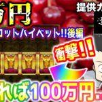 【衝撃!!】5万円実践でコレが止まれば100万円…プッシュゲーミングのクソスロで爆勝ちを夢見た結果【後編】