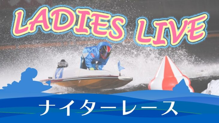 ボートレース【レースライブ】下関オールレディース 5日目 1~12R