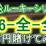 【競艇・ボートレース】特大万舟狙い!!若松ルーキーシリーズ全レース「56-全-全」4万円賭けてみた!!