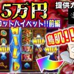 【奇跡!!】5万円からハイベット実践で最高配当図柄の7カード引いたった!!【前編】