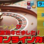 (6)連敗を止めろ!!(笑)【オンラインカジノ】【コニベット】