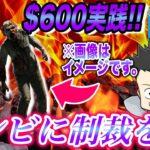 【$600】ボナマネを消化する為、ゾンビを駆逐しにいきました!