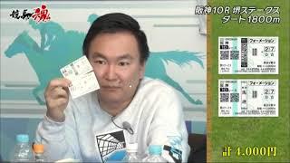 競馬魂 #7 競馬ファン待望の馬券研究番組!2020年02月22日