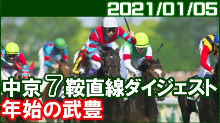 [中京7鞍] 武豊~注目の年始競馬なのでまとめました/2021年1月5日