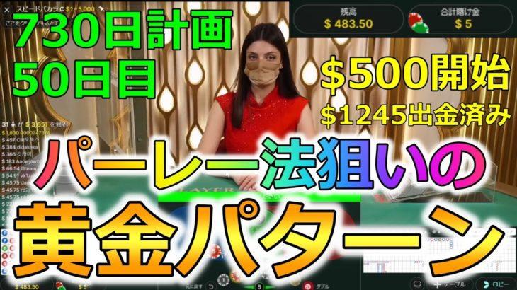 【730日計画50日目】オンラインカジノで300万円稼ぐ記録動画!パーレー法で稼ぎやすい黄金パターン【バカラ】