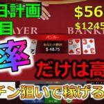 【730日計画52日目】マーチンゲール法で本当に稼げるのか?オンラインカジノで300万円稼ぐ記録動画【バカラ】