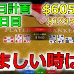 【730日計画54日目】賭ける場所に悩む時の対応!オンラインカジノで300万円稼ぐ記録動画【バカラ】