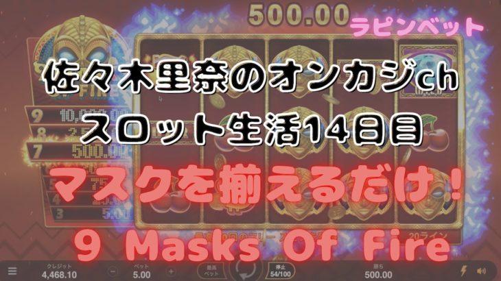 【9 Masks Of Fire】オンラインカジノのスロット生活14日目