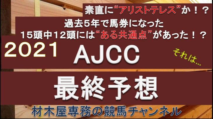 """【競馬予想】AJCC2021 最終予想 素直にアリストテレスか!? 好走馬には""""ある共通点""""があった!?"""
