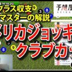 【AJCC・競馬予想】直前分析動画【予想屋マスター】