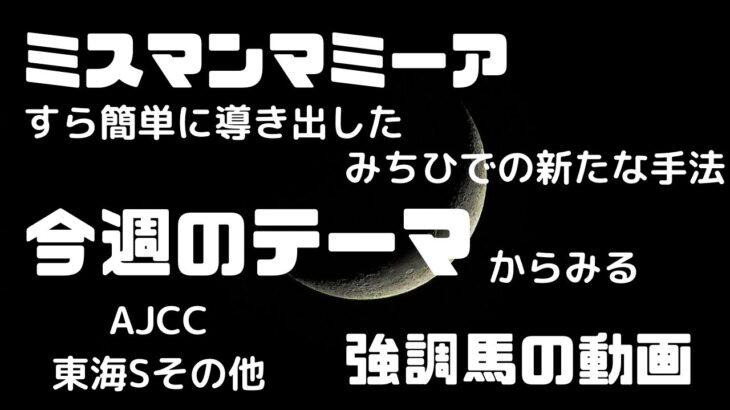 AJCC2021 東海ステークスにも使える、みちひでの新たな競馬予想。先週も大好評!!