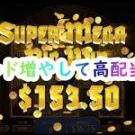 【オンラインカジノ】ワイルド増やして高配当!アーサー王が主役のビデオスロット実践!【Arthur's Fortune(アーサーズフォーチュン)】