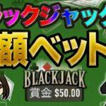 高額ベットBJ!$80で勝負します【オンラインカジノ】【カジ旅】【ブラックジャック】