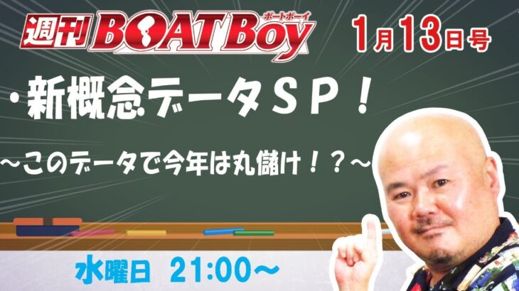週刊BOATBoy ボートレース情報 1月13日(水)21時~ 新概念データSP~このデータで今年は丸儲け⁉~