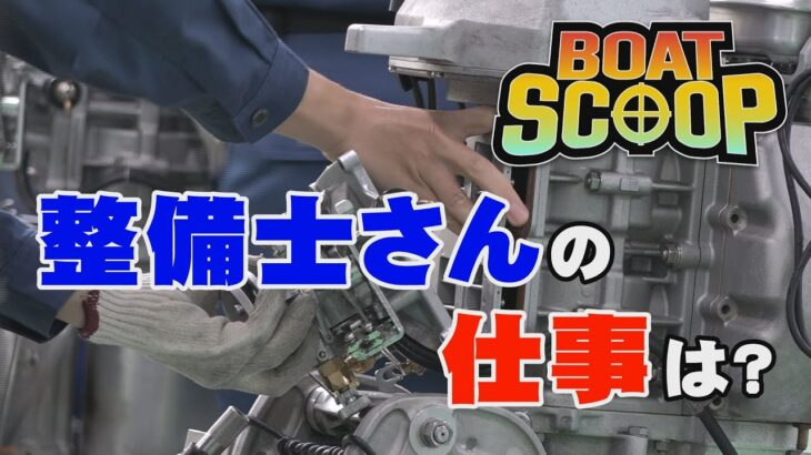 整備士の仕事ってなに?│BOATSCOOP│【ボートレース公式BOATRACE official】│ボートレース