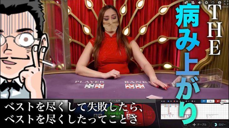 溶かした後の病み上がりプレー!|ボンズカジノ(BONS CASINO)でライブバカラ!その22