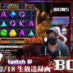 ⚡【BONS】神回!ボンズ最高!爆勝の巻き【生放送録画 kaekae】【オンラインカジノ】