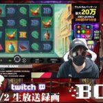 ⚡【BONS】こんだけ負ければ気持ちいいの巻き【生放送録画 kaekae】【オンラインカジノ】
