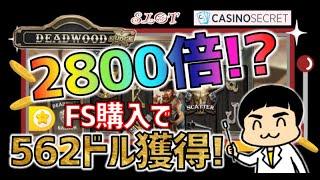 スロット「デッドウッド」を紹介!【オンラインカジノ】【カジノシークレット】【DEADWOOD】