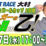 【ボートレース大村・競艇】シュガーの抜け目DE乙!〜G3アサヒビールカップ 2日目〜