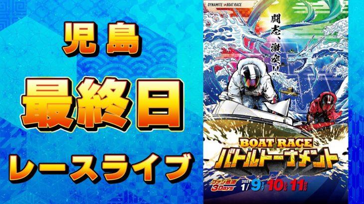 【ボートレースライブ】児島 ファン感謝3Daysボートレースバトルトーナメント 最終日 1~12R