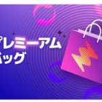 DeriKajiの実践オンラインカジノ カジノミー プレミアムバック消化