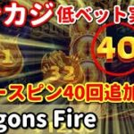 ビットカジノ実践!低ベットで遊べる一撃がある「Dragons Fire」を解説紹介