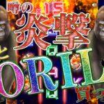 ENGEKI〜炎撃〜最大50倍のリスピンがやばい!?リスピンで倍率を爆上げろ!!【レオベガス】
