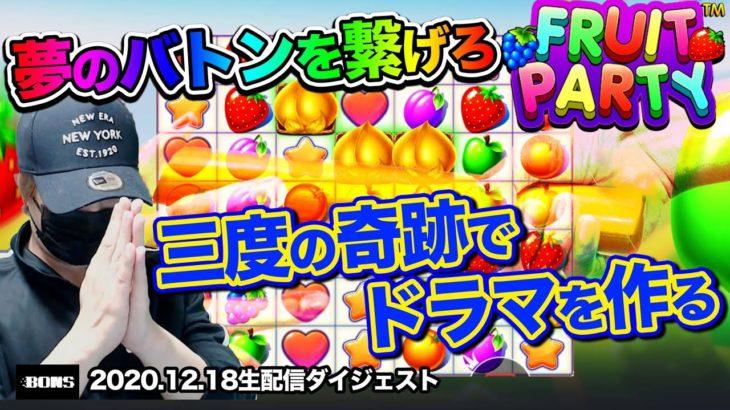 🔥【FS購入】1回10万円!残高を調整したかっただけなのにドラマティックが止まらないw【オンラインカジノ】【BONS kaekae】【Fruit Party】