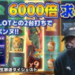 🔥【FS購入】この組み合わせでめっちゃ勝ちたいねん!150万円をブッ込むぞ!【オンラインカジノ】【BONS kaekae】【Iron Bank】【Cyber Slot】