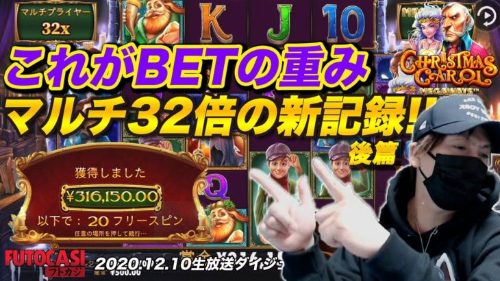 🔥【FS購入】MAXマルチ、ゲーム数で期待もMAX!プラグマ新台で魅せてやる!(後編)【オンラインカジノ】【FUTOCASI kaekae】【PRAGMATIC PLAY】