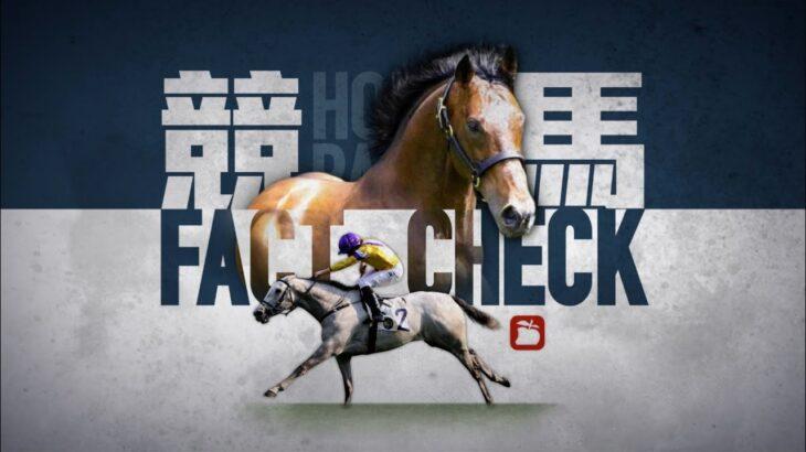 賽馬直播|競馬Fact Check Live直播十場HKJC香港賽馬會沙田草地日馬 即場貼士 AI模擬賽果 排隊馬 蘋果日報 Apple Daily—原刊日期:20210124