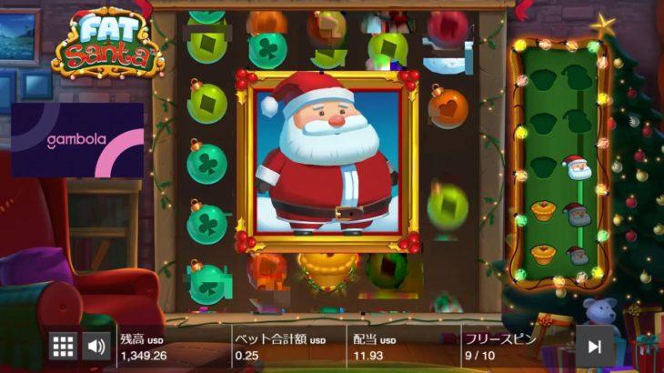 ギャンボラ オンラインカジノ Fat Santaのフリースピンを購入しまくる!#5