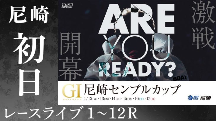 【ボートレースライブ】GⅠ尼崎センプルカップ  初日 1~12R