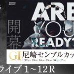 【ボートレースライブ】GⅠ尼崎センプルカップ  2日目 1~12R