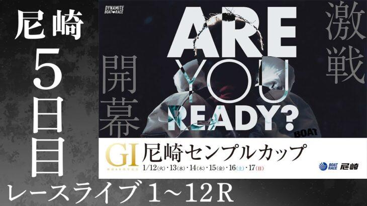 【ボートレースライブ】GⅠ尼崎センプルカップ  5日目 1~12R