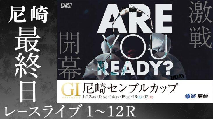 【ボートレースライブ】GⅠ尼崎センプルカップ  最終日 1~12R