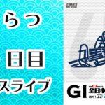 【ボートレースライブ】GⅠからつ 全日本王者決定戦  3日目 1~12R