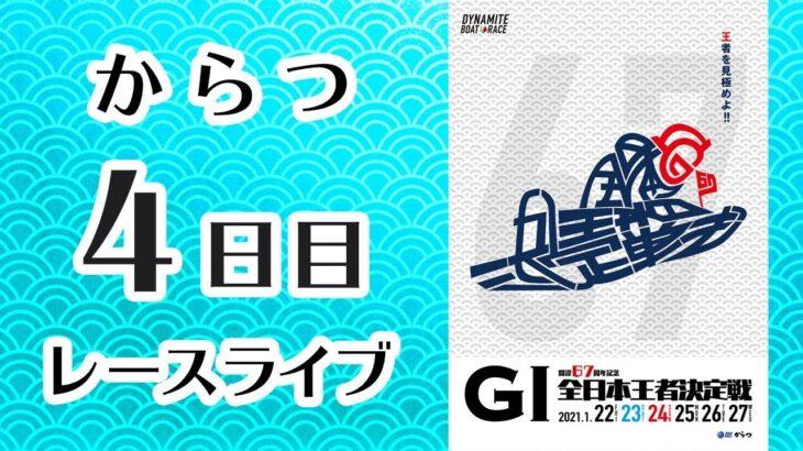 【ボートレースライブ】GⅠからつ 全日本王者決定戦  4日目 1~12R
