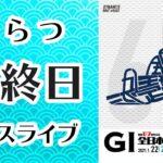 【ボートレースライブ】GⅠからつ 全日本王者決定戦 最終日 1~12R