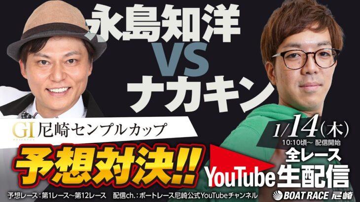 GⅠ尼崎センプルカップ 3日目 予想対決‼YouTube生配信 【ボートレース尼崎】