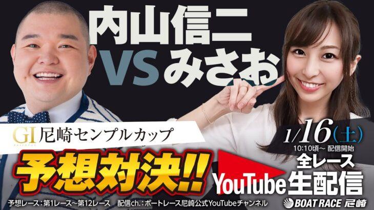 GⅠ尼崎センプルカップ 5日目 予想対決‼YouTube生配信 【ボートレース尼崎】