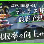 競艇ライブ・競輪ライブ 江戸川競艇G1 → 下関競艇・レディース → ミッドナイト名古屋競輪・最終日