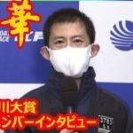 【G1江戸川大賞】豪華!優勝戦出場6選手インタビュー【ボートレース】