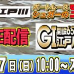 ボートレース江戸川ライブ:G1江戸川大賞  初日『シュガーの宝舟』LIVE競艇配信