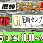 ボートレース尼崎ライブ:G1センプルカップ4日目『シュガーの宝舟』LIVE競艇配信