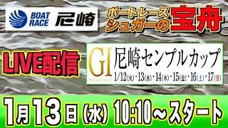 ボートレース尼崎ライブ:G1センプルカップ2日目『シュガーの宝舟』LIVE競艇配信